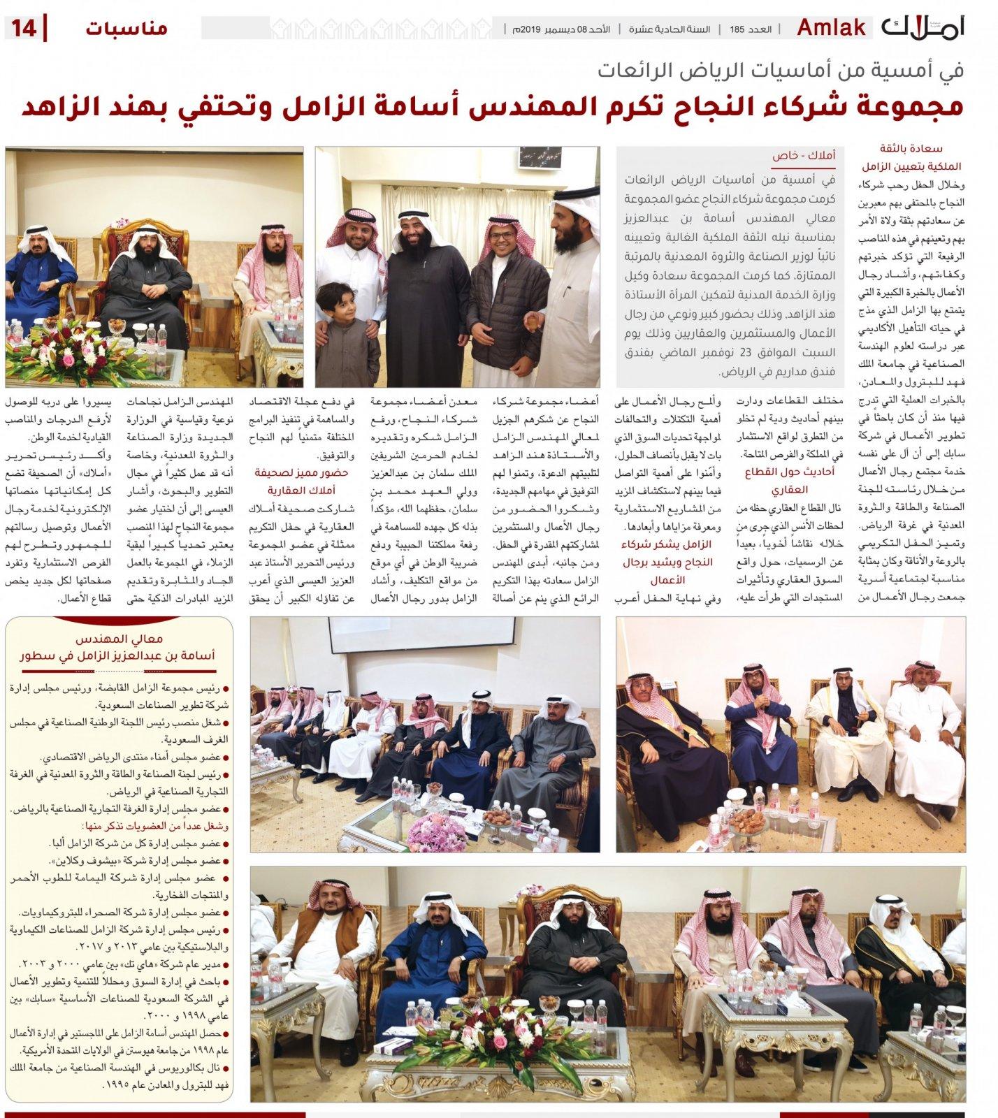 شركاء النجاح تحتفي بالزامل - عقارات الرياض