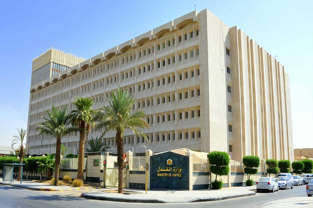 محاكم وزارة العدل - الصكوك العقارية - القضايا التجارية