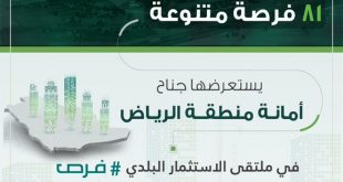 أمانة الرياض - ملتقى فرص استثمارية