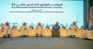 المؤتمر الوزاري - عقارات