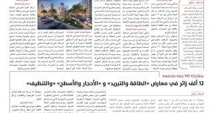 مشاريع سكنية - وزارة الإسكان