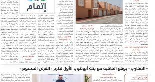 وزارة الإسكان تقارير الأراضي السكنية