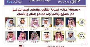 صحيفة املاك العقارية - عقارات - أخبار عقارية