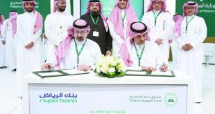 بنك الرياض و وزارة المالية- تمويل المشاريع