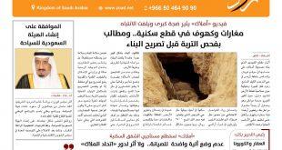 صحيفة املاك العدد 192 - أخبار عقارية