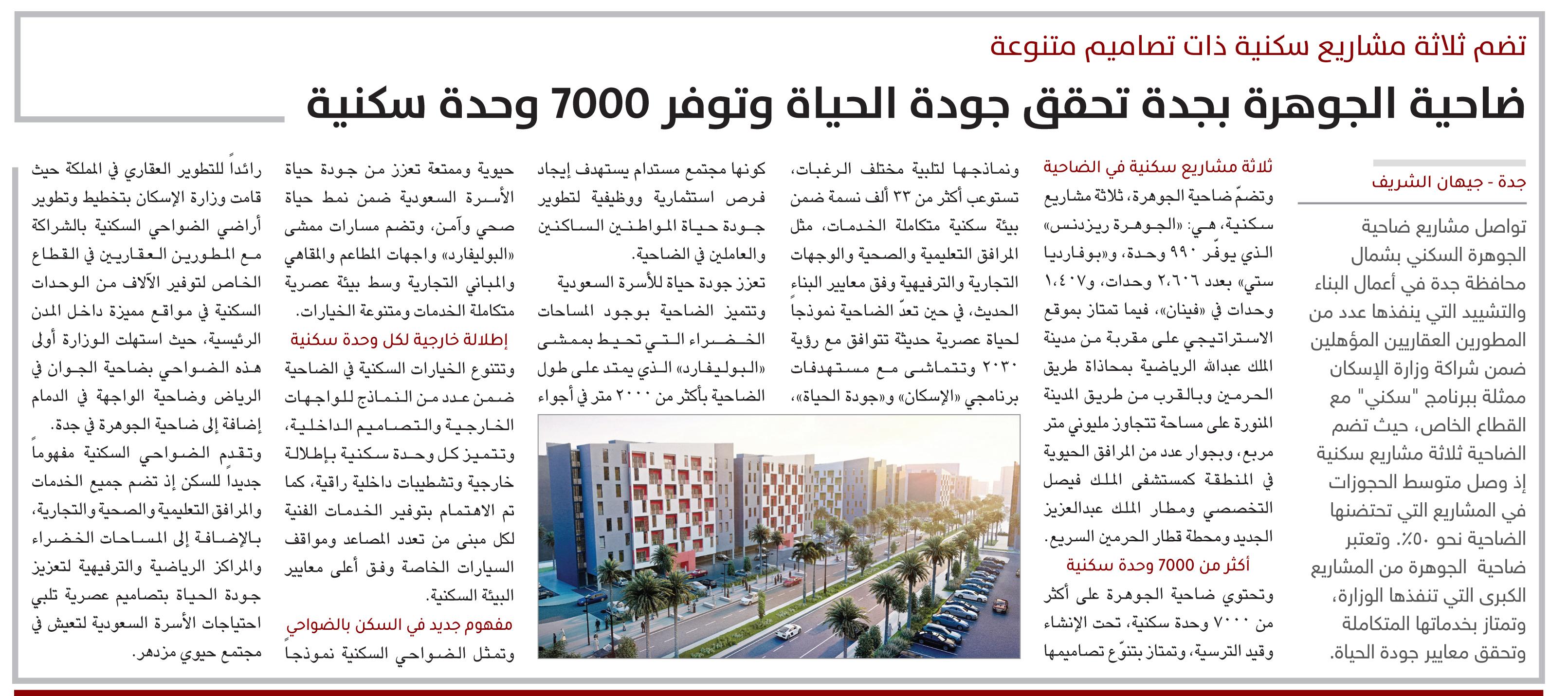 ضاحية جدة - مشاريع سكنيةمشروع