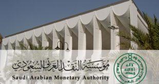 مؤسسة النقد الدولي - تأمين - تمويل عقاري