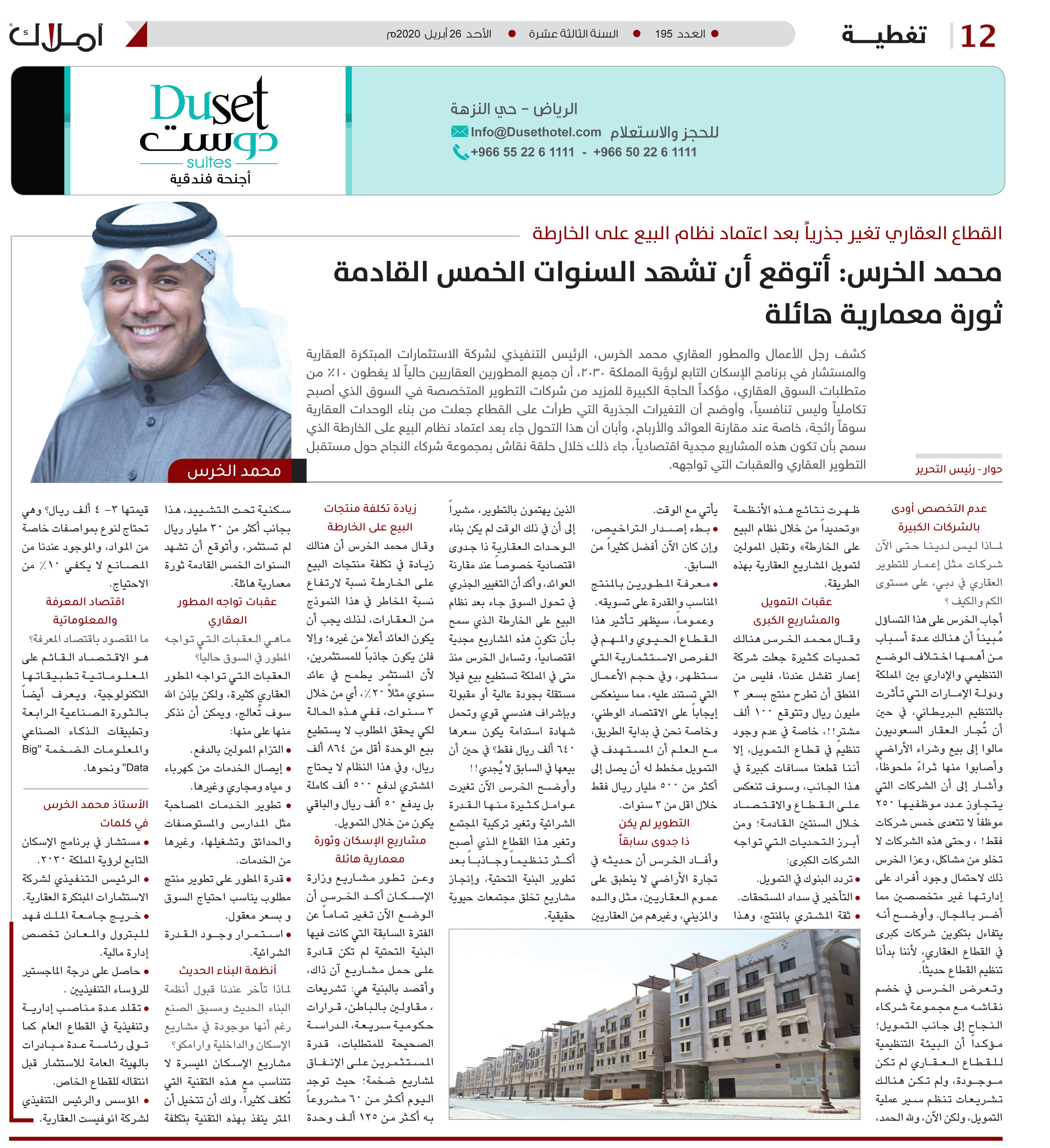 حوار محمد الخرس تطوير عقاري