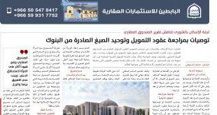amlak 194 - التمويل العقاري