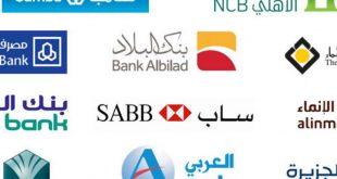 البنوك السعودية