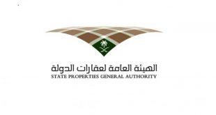 الهيئة العامة لعقارات الدولة - عقارات - عقارات - العقار