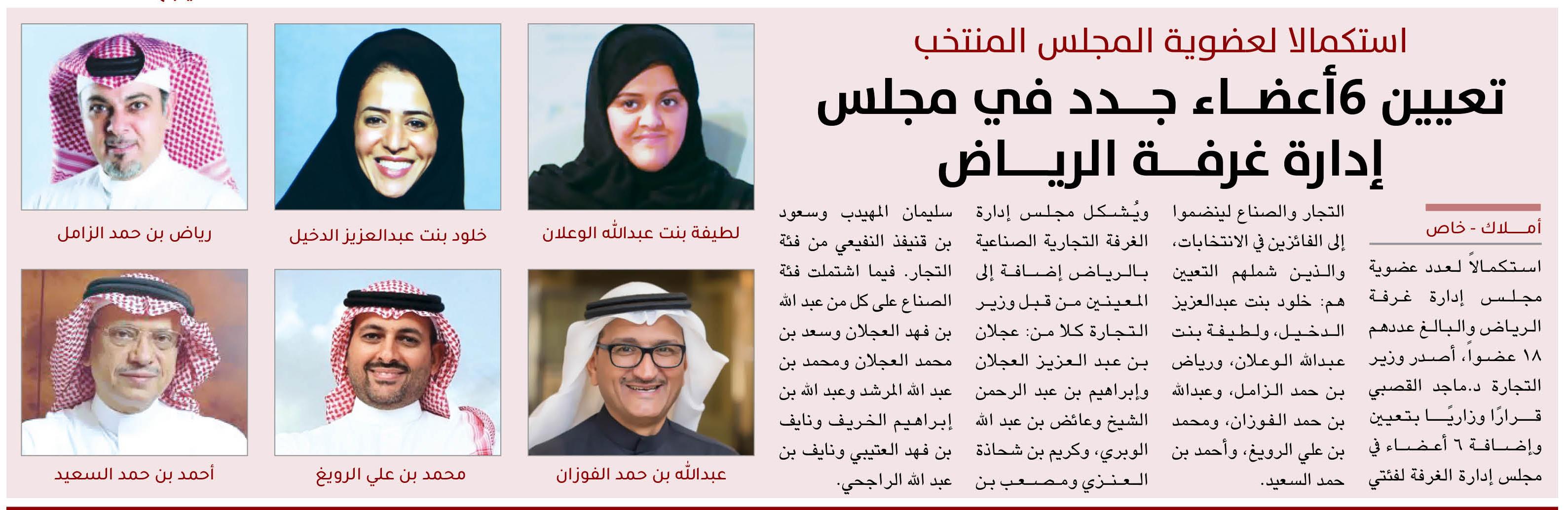 أعضاء مجلس إدارة مجلس الرياض