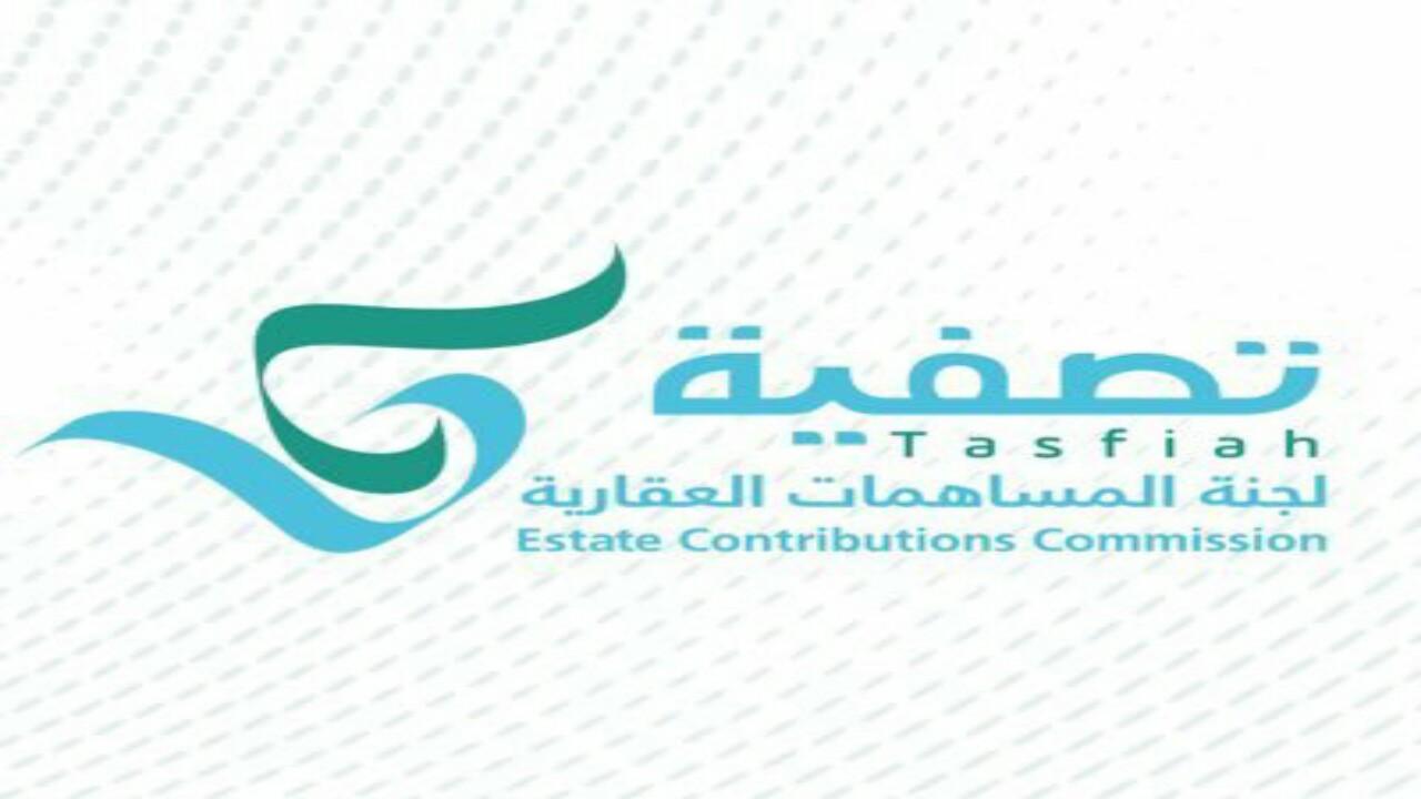 تصفية لجنة المساهمات العقارية