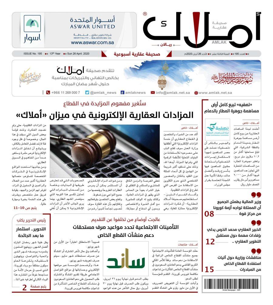 العدد 195 وأخبار العقار والمزادات وتقارير عن سوق العقار ومستقبله