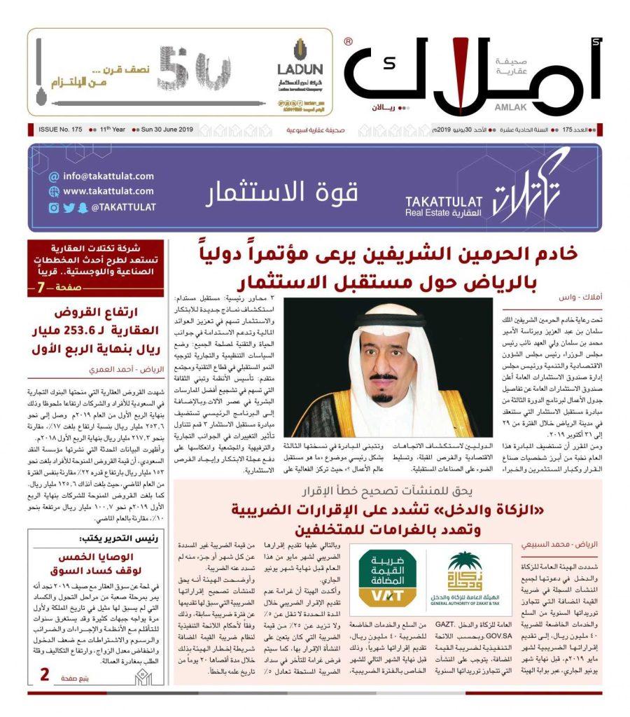 إصدار العدد 175 من صحيفة أملاك