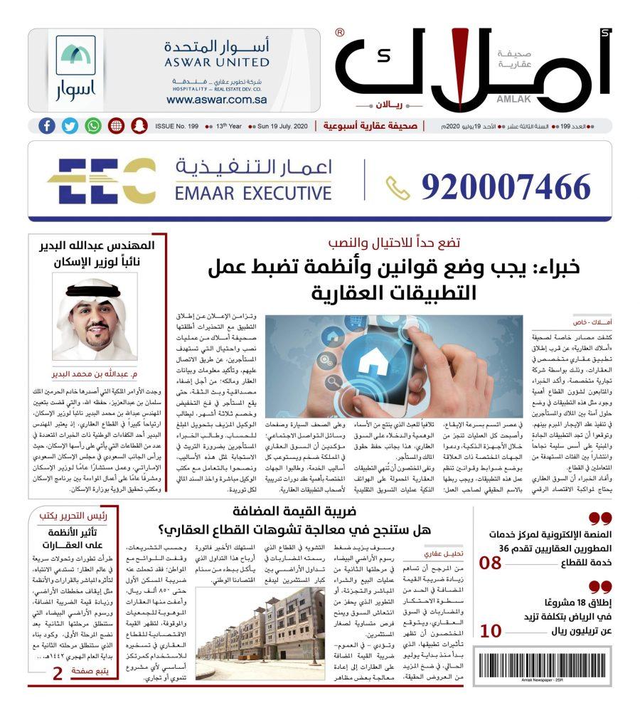 صدور العدد 199 من صحيفة أملاك العقارية وتحتوي على الأخبار العقارية والتقارير