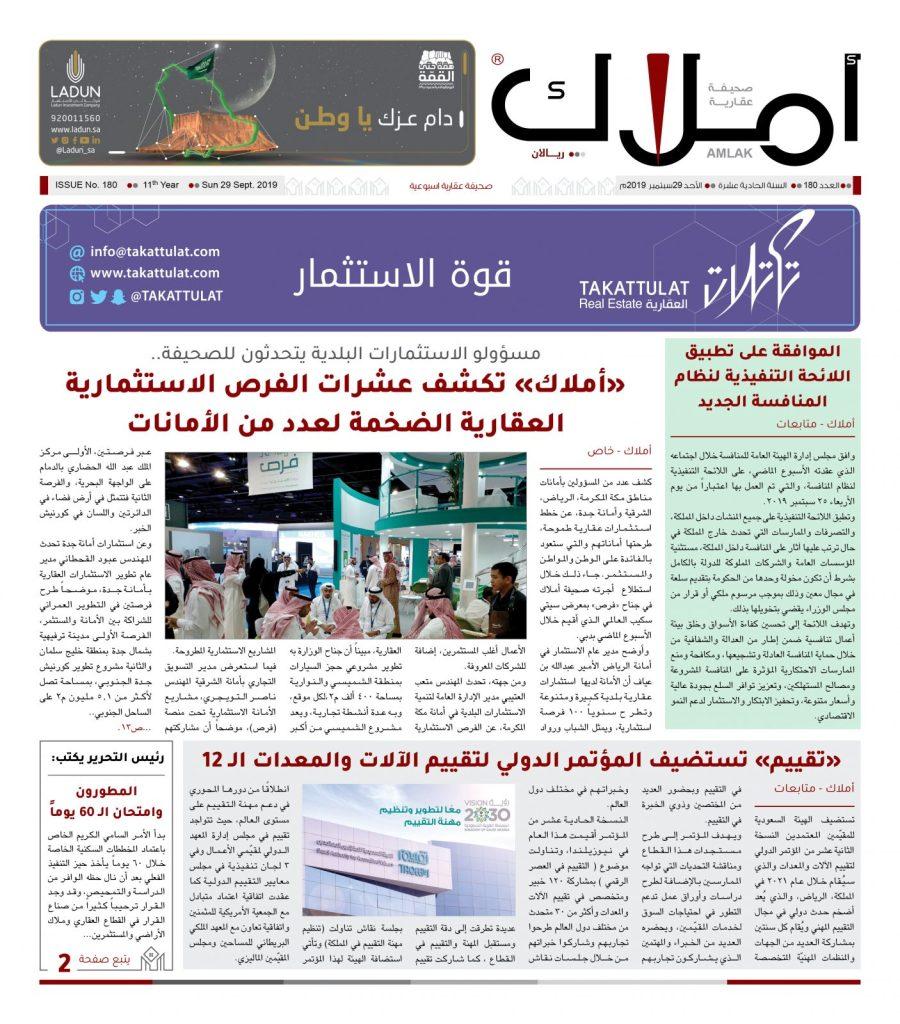 العدد 180 من صحيفة أملاك العقارية