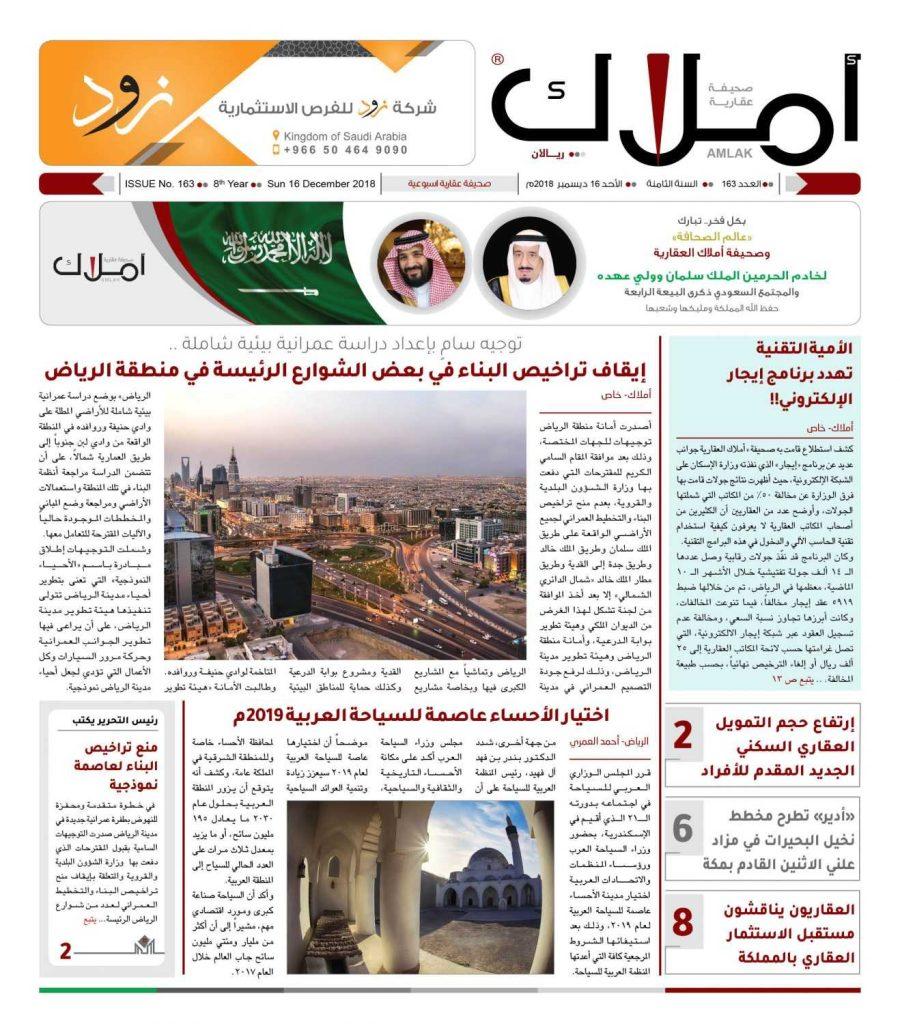 صحيفة أملاك العقارية العدد 163