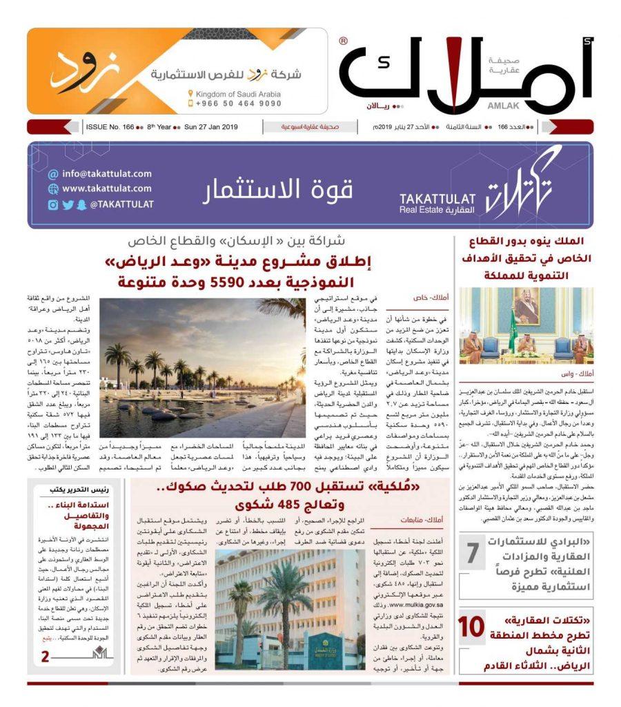 صحيفة أملاك العدد 166