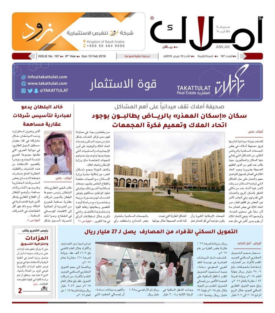 صحيفة أملاك العقارية العدد 167