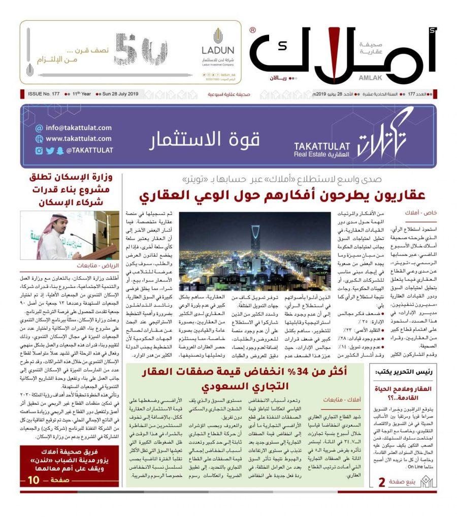 العدد 177 من صحيفة أملاك العقارية