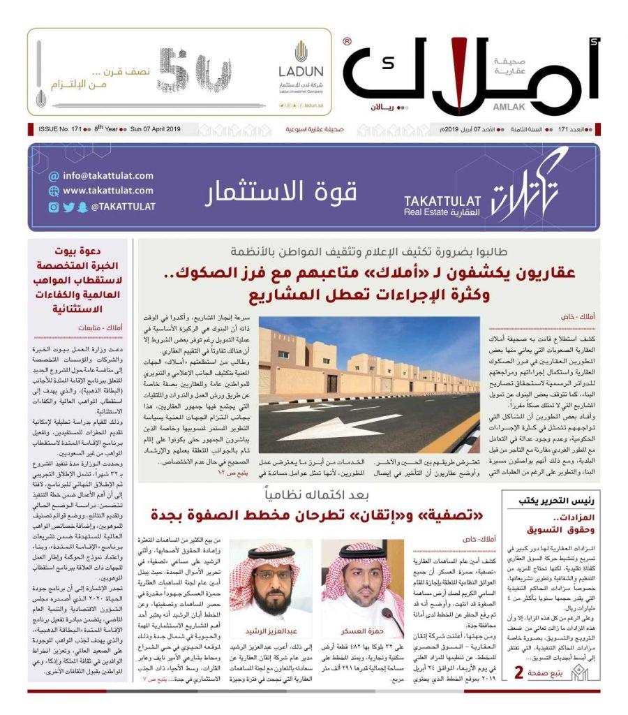 العدد الجديد من صحيفة أملاك 171