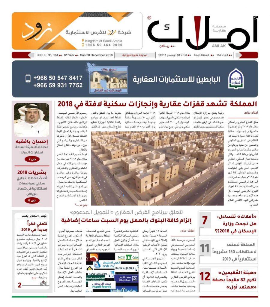 العدد 164 من صحيفة أملاك العقارية