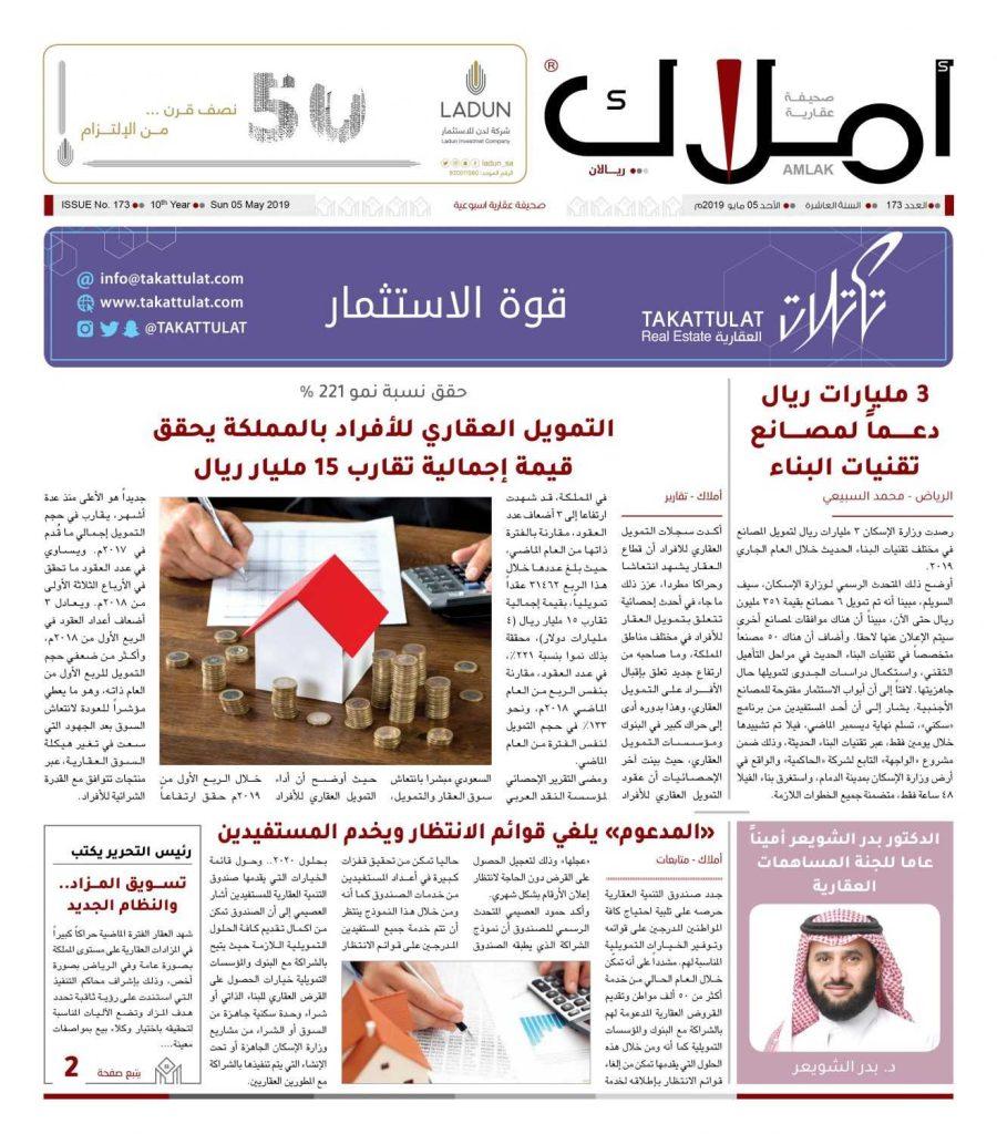 صحيفة أملاك العقارية العدد 173